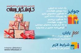 تمدید مهلت شرکت در جشنواره «کاوشگران رسانه» تا پایان خرداد1400