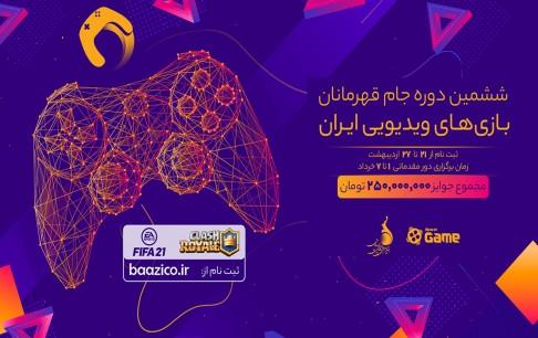 ششمین دوره جام قهرمانان بازیهای ویدئویی ایران برای اولین بار به صورت آنلاین برگزار میشود