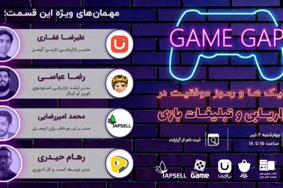 تکنیکها و رموز موفقیت در بازاریابی و تبلیغات بازی