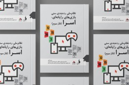 فراز و فرود شکلگیری نظام ردهبندی سنی بازیهای رایانهای در ایران