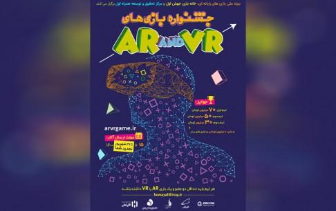راهیابی ۲۰ اثر به مرحله داوری جشنواره «بازیهای ویدئویی واقعیت مجازی و افزوده»