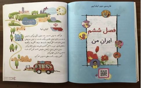 بازیهای جدّی به محتوای آموزشی کتابهای درسی دبستان پیوست