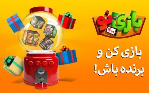 «بازینو» پویش حمایتی بنیاد از بازیهای موبایلی ایرانی