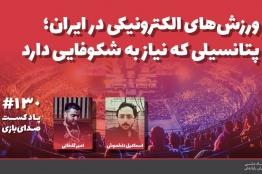ورزشهای الکترونیکی در ایران؛ پتانسیلی که نیاز به شکوفایی دارد