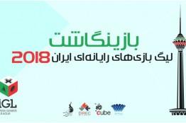 بازینگاشت چهارمین  لیگ بازیهای رایانهای ایران منتشر شد