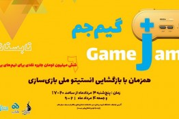 نخستین گیم جم انستیتو ملی بازیسازی در سال جاری برگزار میشود
