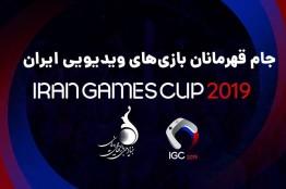 ۲۵ مرداد، آخرین مهلت ثبتنام در جام قهرمانان بازیهای ویدیویی ایران
