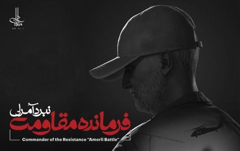 بازی «فرمانده مقاومت؛ نبرد آمرلی» تابستان روانه بازار میشود