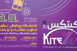 نخستین نمایشگاه نوآوری، فناوری، اطلاعات و ارتباطات (کیتکس ٢٠٢٠) در جزیره کیش برگزار میشود