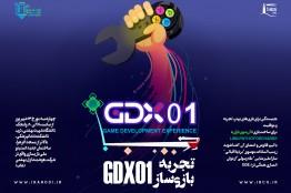 رویداد تجربه بازیسازی 01 GDX در انستیتو ملی بازیسازی برگزار میشود