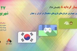 هشتمین وبینار گردایه با موضوع «مرور مهمترین جریانهای بازیهای دیجیتال در ایران و جهان» در 27 شهریورماه برگزار خواهدشد