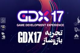 کارگاه تجربه بازیساز (GDX17)