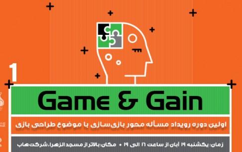 """در نخستین دوره رویداد """"Game & Gain"""" خود را به چالش بکشید"""