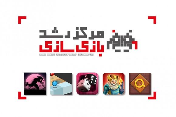 انتشار ۵ بازی موبایلی توسط مرکز رشد بازی سازی در کافه بازار