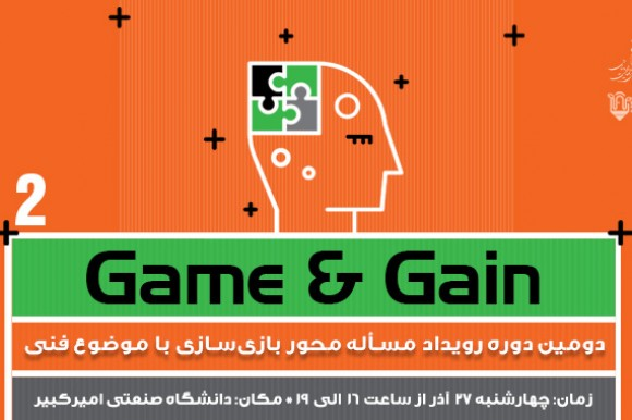 دومین دوره رویداد مساله محور Game & Gain برگزار میشود