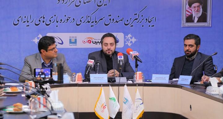 آیین امضای قرارداد  صندوق جسورانه سرمایهگذاری در حوزه بازیهای رایانهای برگزار شد