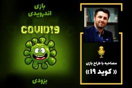 بازی اندرویدی ایرانی کووید 19 در راه انتشار/ آموزش راههای قطع زنجیره انتقال ویروس کرونا