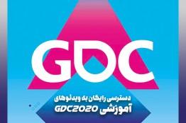 همزمان با بحران ویروس کرونا و لغو رویداد GDC/ ویدیوهای آموزشی GDC2020 بصورت رایگان در دسترس علاقمندان قرار گرفت