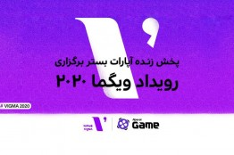 برگزاری آنلاین اولین دوره جشنواره منتقدان بازیهای ویدئویی (ویگما) در خرداد ماه  / پخش زنده اینترنتی از آپارات