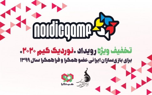 تخفیف ویژه رویداد «نوردیک گیم» 2020 برای بازیسازان ایرانی عضو همگرا و فراهمگرا سال 1399