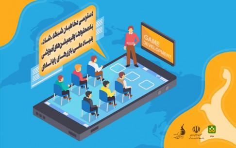 دسترسی مخاطبان شبکه «شاد» به محتواها و انیمیشنهای آموزشی بنیاد ملی بازیهای رایانهای/ ارتقاء سواد بازی در دانش آموزان