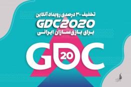 تخفیف 30 درصدی رویداد آنلاین GDC برای بازیسازان ایرانی