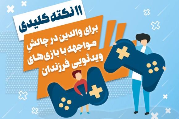 11 نکته کلیدی برای والدین در چالش مواجهه با بازیهای ویدئویی فرزندان