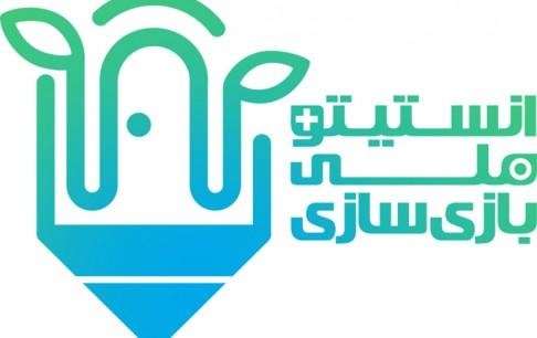 دورههای تابستان انستیتو ملی بازیسازی ایران برگزار میشود