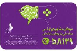 پاسخگویی مرکز تماس و مشاوره بنیاد در ایام نوروز 1400