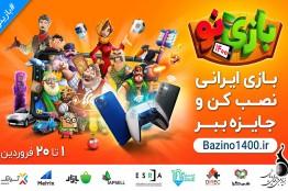 نوروز 1400، بازی ایرانی نصب کنید و جایزه ببرید