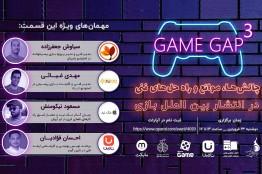 چالشها، موانع و راهحلهای فنی در انتشار بینالمللی بازی