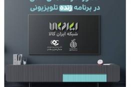 شرکتهای بازیساز خلاق در شبکه ایران کالا رایگان معرفی میشوند