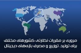 مروری بر مقررات نظارتی کشورهای مختلف برای تولید، توزیع و مصرف بازیهای دیجیتال