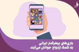 بازیهای پرطرفدار ایرانی به کمک ازدواج جوانان می آیند