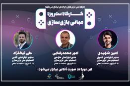 آموزش رایگان مبانی بازیسازی با حضور مدرسین سرشناس صنعت بازی ایران