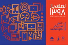 شاخصترین اطلاعات مصرف بازیهای دیجیتال ایران در سال 1398 منتشر شد