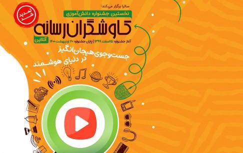 مهلت شرکت دانشآموزان در جشنواره آنلاین «کاوشگران رسانه» تمدید شد