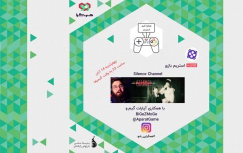 استریم بازیهای با کیفیت ایرانی توسط استریمرهای پرطرفدار