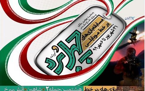 رقابت گیمرها بر سرکسب بیشترین امتیاز از سه بازی موبایلی ایرانی