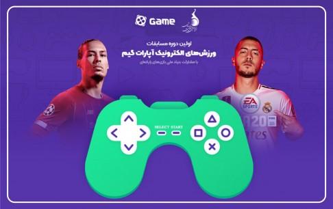اولین دوره مسابقات ورزشهای الکترونیک در رشته FIFA 20