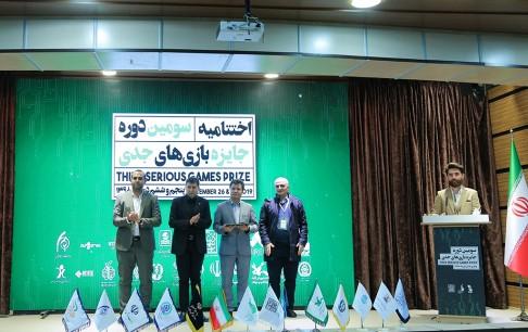 دانشگاه علامه طباطبائی میزبان جایزه بازیهای جدی 1399 شد