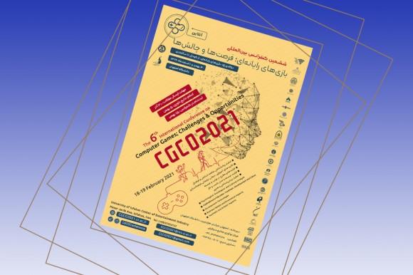 محورهای مقالات مورد حمایت بنیاد ملی بازیهای رایانهای در حوزه «کودکان و بازیهای دیجیتال» معرفی شد