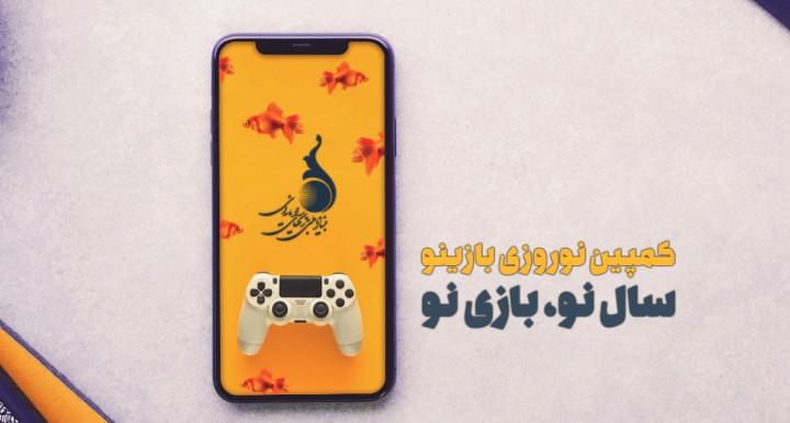 «بازینو»کمپینی برای بازیهای موبایلی ایرانی/ سال نو، بازی نو