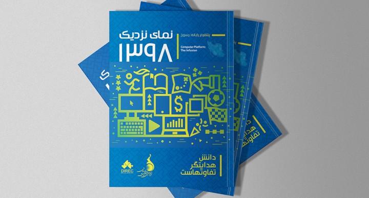 در ایران 6.5 میلیون نفر با کامپیوتر یا لپتاپ بازی میکنند