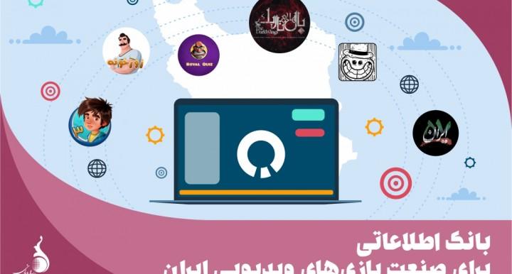 بانک اطلاعاتی برای صنعت بازی های ویدئویی  ایران
