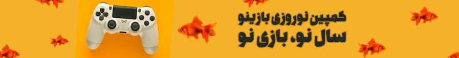 «بازینو»کمپینی برای بازیهای موبایلی ایرانی