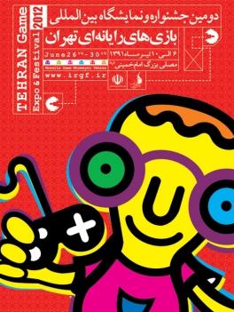 دومین جشنواره بازیهای رایانهای تهران