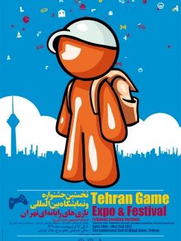اولین جشنواره بازیهای رایانهای تهران