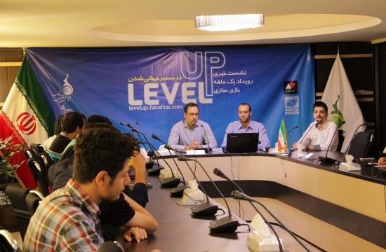 نشست خبری رویداد یک ماهه بازیسازی Level Up