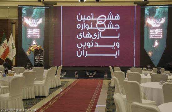 مراسم  اختتامیه هشتمین جشنواره بازیهای ویدیویی  ایران
